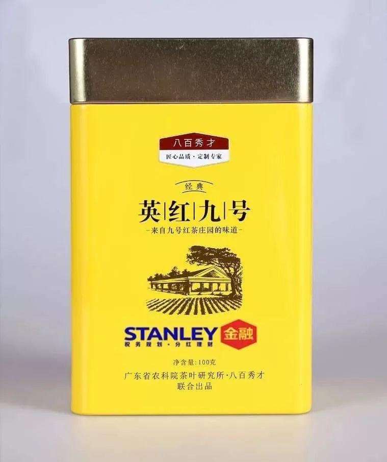 【八百秀才-经典英红九号】隆重推出!