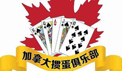 """互动吧-加拿大掼蛋俱乐部第四届""""STANLEY金融""""杯年度大赛(总决赛)"""